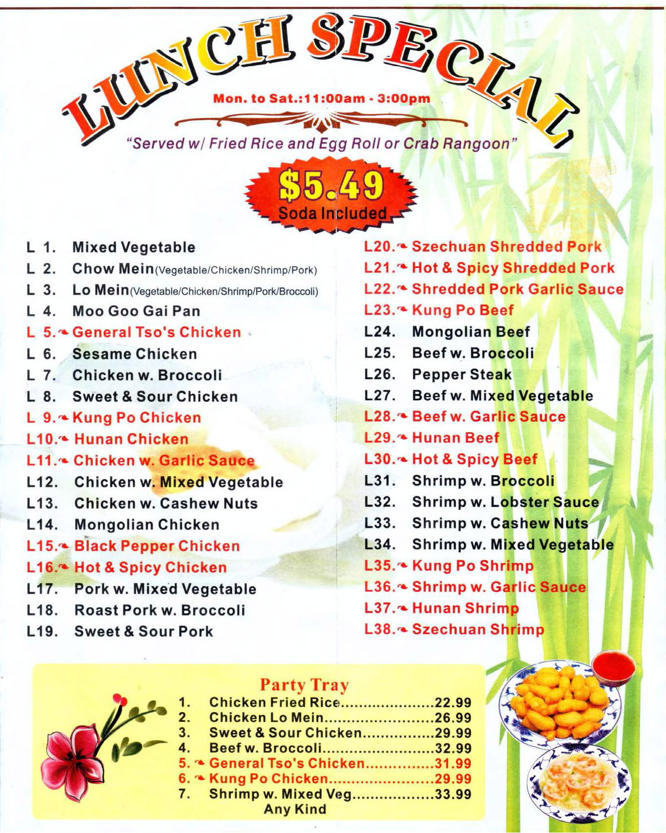 China house chinese restaurant menu 402 420 5188 for Cinese menu
